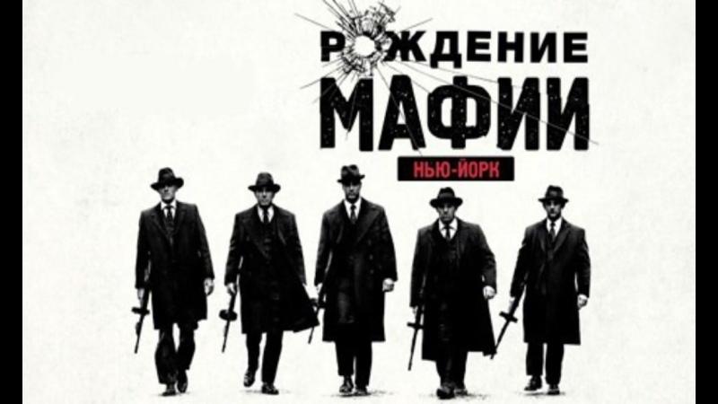 Рождение мафии Нью Йорк Русский Трейлер 2015