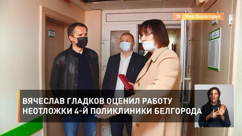 Вячеслав Гладков оценил работу неотложки 4 й поликлиники Белгорода
