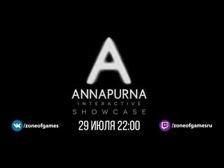 Annapurna Interactive Showcase 2021. Смотрим новые трейлеры