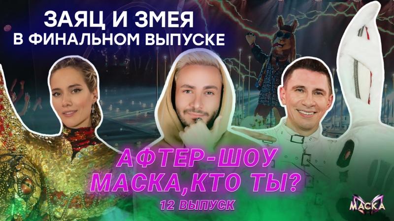 Заяц и Змея в финальном выпуске афтер-шоу «Маска, кто ты»