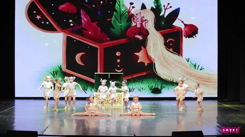 SMART dance хореограф Анастасия Щесняк Волшебная шкатулка