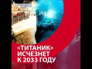 """""""Титаник"""" исчезнет к 2033 году - Москва FM"""