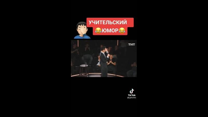 Нурлан Сабуров про учителей. Учительский юмор 😂