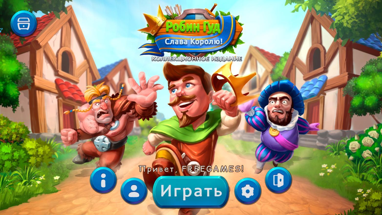 Робин Гуд 3: Слава королю. Коллекционное издание | Robin Hood 3: Hail to the King CE (Rus)