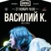 Василий К.   27 ноября   Клуб «Биржа бар»