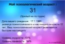Артамонов Ваня   Шигоны (село)   29