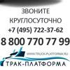 «ТРАК-ПЛАТФОРМА» - коммерческий транспорт Б/У