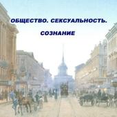 Николаева Н.В. Общество. Сексуальность. Сознание.