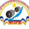 ФЕДЕРАЦИЯ ПАУЭРЛИФТИНГА РЕСПУБЛИКИ БУРЯТИЯ (IPF)