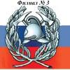 "Филиал №3 КУ ПБ ВО ""Противопожарная служба"""