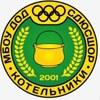 """Спортивная Школа """"Котельники"""""""
