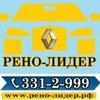 Рено Лидер - автозапчасти
