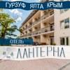 Отель Лантерна в Гурзуфе, Ялта, Крым, Россия