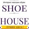 SHOE-HOUSE интернет магазин обуви