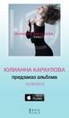 Персональный фотоальбом Юлианны Карауловой