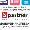Ремонт компьютеров и ноутбуков SPartnerGroup