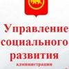 Управление  социального развития Пермский район