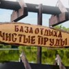База отдыха ЧИСТЫЕ ПРУДЫ, Абинск 8(928)400-3605