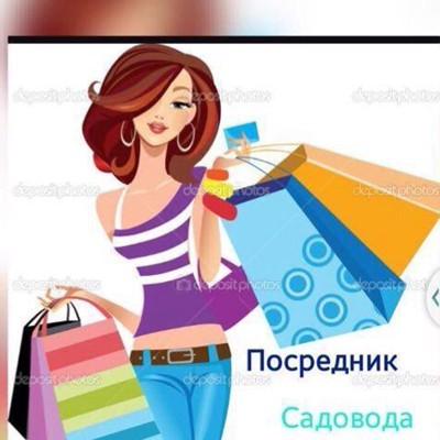 Таня Садоводова-Удалова