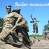Vash-Gid-Po Volgogradu
