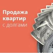 Продажа Квартир с Долгами
