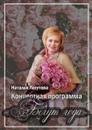 Персональный фотоальбом Натальи Логутовой