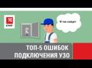 Топ 5 ошибок электрика при подключении УЗО