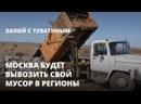 Москва будет вывозить свой мусор в регионы России - Запой с Туватиным