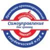 """ПО СК  """"Самоуправление вне границ"""""""