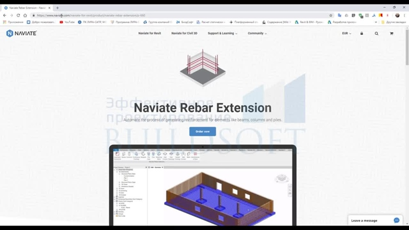 Naviate Rebar Extension for Revit 2019