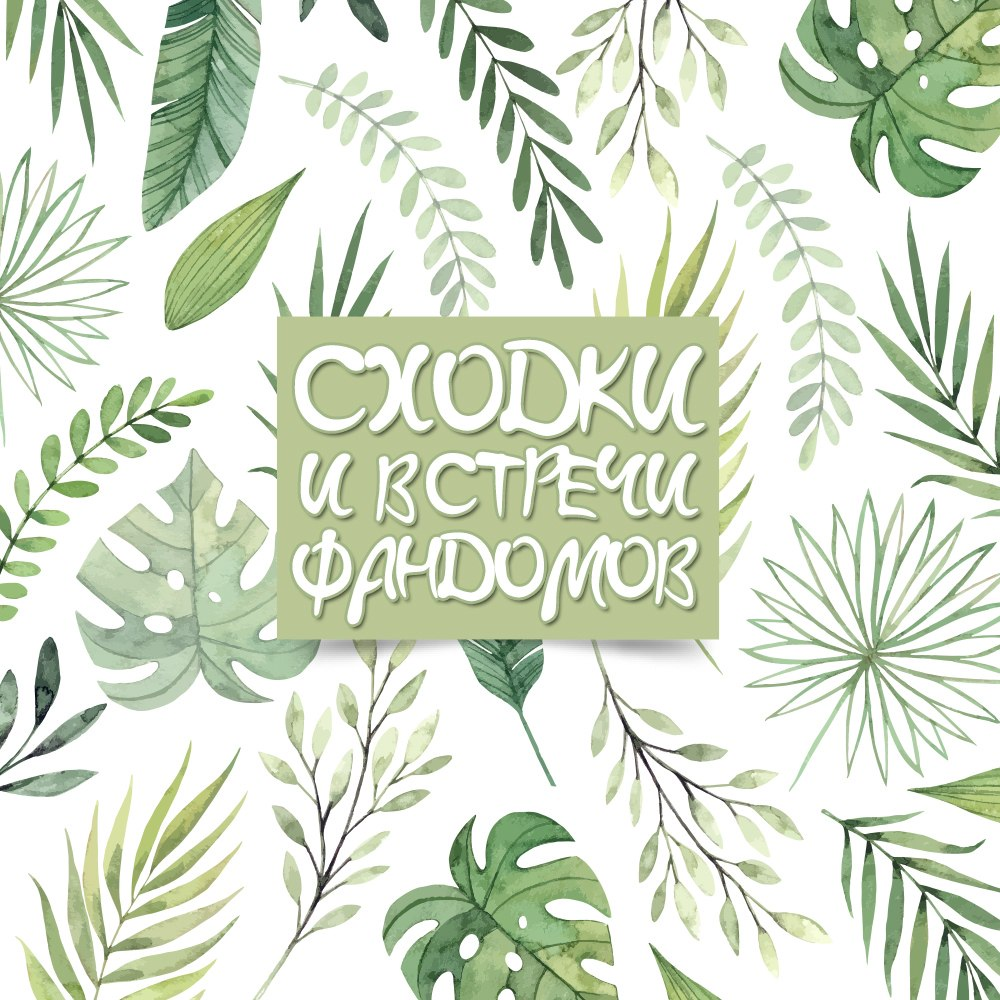 Афиша Казань СХОДКИ ФАНДОМЩИКОВ / КАЗАНЬ