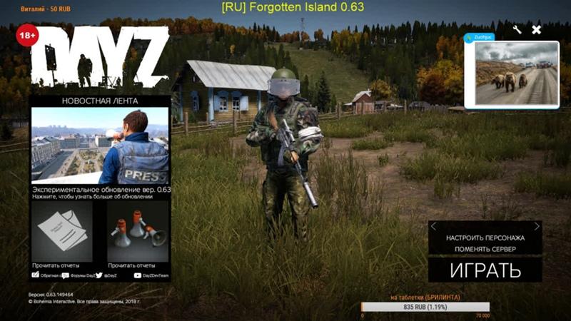 DayZ Standalone online 0 63 RU Forgotten Island 0 63