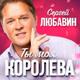 Сергей Любавин - Кружится свадьба