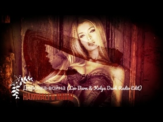 HammAli & Navai - Девочка-война (Leo Burn & Kolya Dark Radio Edit)
