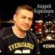 Андрей Картавцев - Калинка-малинка