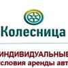 «Колесница» | Прокат и аренда авто в Минске