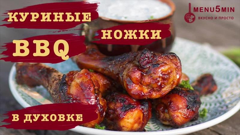 Курица барбекю в духовке. Ножки в соусе BBQ. Рецепт пошаговый. | menu5min