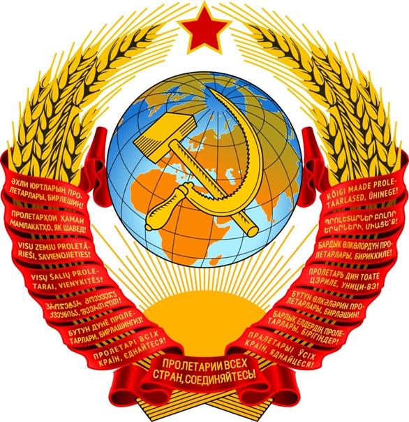 Эпоха СССР | паблик
