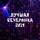 Sex Music Zone - Лучшая вечеринка 2019
