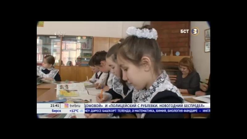 Математика на английском и смарт-часы в подарок в Уфе откроются две полилингвальные школы