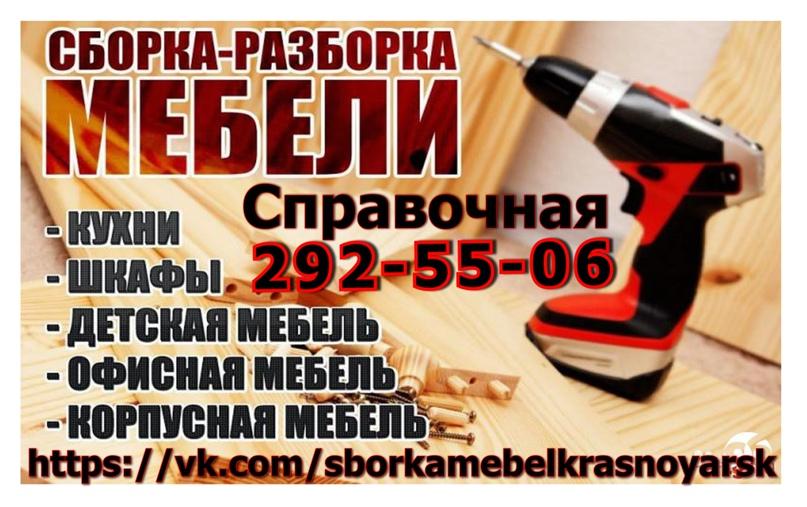 Услуги профессионального сборщика мебели., изображение №1