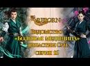 Fsg Reborn Ведомство Большая медведица династии Сун The Big Dipper of Song Dynasty - 16 серия