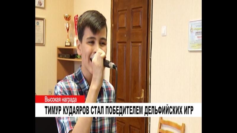 Тимур Кудаяров стал победителем Дельфийских игр