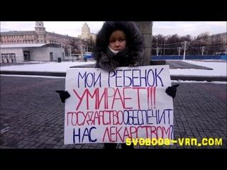 Мать девочки, страдающей мышечной атрофией, Марина Никонова, сегодня вышла на одиночный пикет к воронежскому правительству.