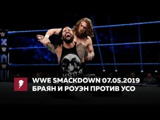 [#My1] Смэкдаун от 7 мая - Дэниел Браян и Роуэн против Усо за титулы Командных Чемпионов.
