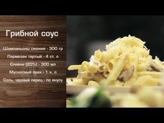Соусы для пасты_ 3 идеи [Мужская кулинария]