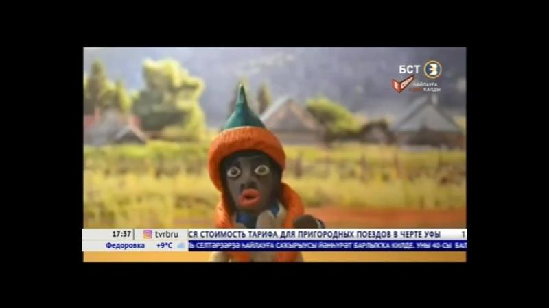 В Уфе воспитатель детсада сняла мультфильм, призывающий пойти на выборы