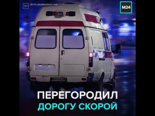 Автомобилист не пропустил скорую — Москва 24