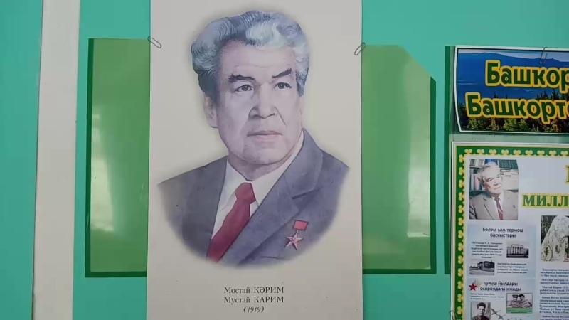 Мустай Карим Мин фронтка китам ипташтар Укый Хазиев Айдар