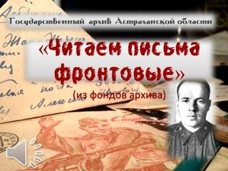 МАДЕЙ Письмо.mp4